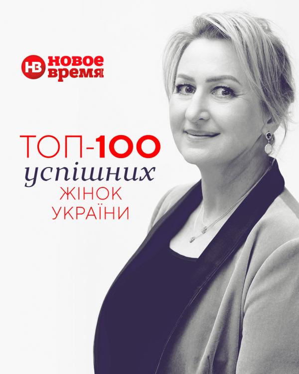 """Засновниця Ювелірного Дому ZARINA Наталія Нетовкіна у рейтингу """"ТОП-100 успішних жінок"""" від nv.ua."""