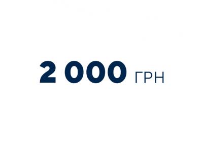 Сертифікат 2000