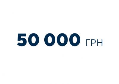 Сертификат 50000